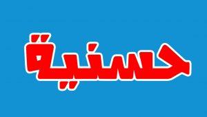 maxresdefault 101 300x169 بالصور اسم حسنية عربي و انجليزي مزخرف , معنى اسم حسنية وشعر وغلاف ورمزيات