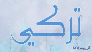 maxresdefault 2 300x169 صور اسم تركي مزخرف انجليزى , معنى اسم تركي و شعر و غلاف و رمزيات