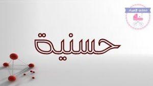 mqdefault 16 300x169 بالصور اسم حسنية عربي و انجليزي مزخرف , معنى اسم حسنية وشعر وغلاف ورمزيات