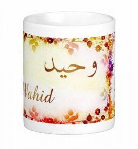 mug tasse prenom arabe masculin wahid m 278x300 صور اسم وحيد مزخرف انجليزى , معنى اسم وحيد و شعر و غلاف و رمزيات