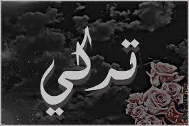 %name صور اسم تركي مزخرف انجليزى , معنى اسم تركي و شعر و غلاف و رمزيات