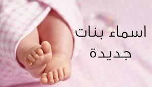 Photo of اسماء بنات  , افضل اسماء بنات اسماء مواليد بنات , أسامي بنات حلوة ومعنى الاسم
