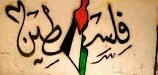Photo of موضوع جميل عن فلسطين المحتلة