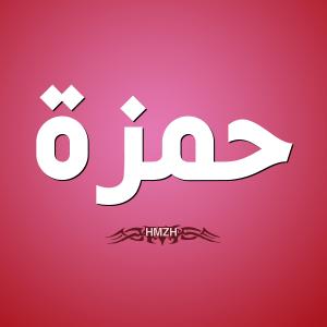 بالصور اسم حمزة عربي و انجليزي مزخرف معنى اسم حمزة وشعر وغلاف