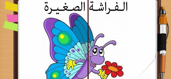 Photo of متع طفلك باروع القصص , حدوتة الفراشة الصغيرة