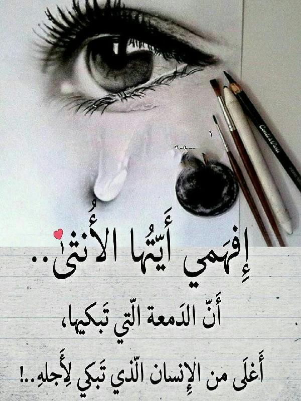 Photo of شعر دموع وفراق , Sad short notice