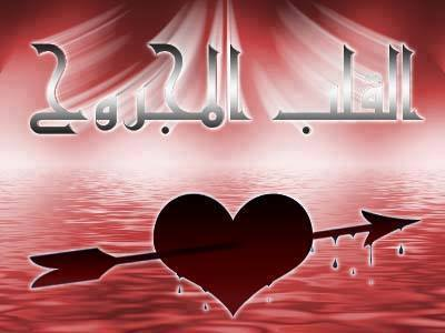 Photo of شعر حب للحبيب  , The finest love poems