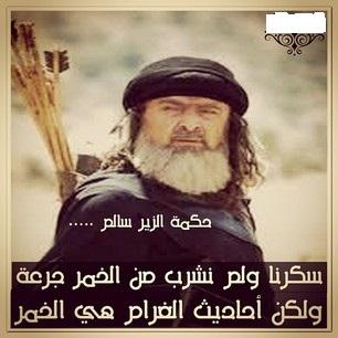 شعر الزير سالم Archives موقع العنان