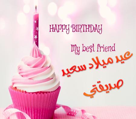 شعر عن عيد ميلاد صديقتي Aiqtabas Blog