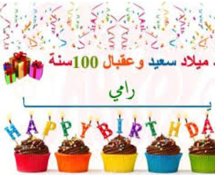 شعر عيد ميلاد باسم رامي عبارات عيد ميلاد باسم رامي اشعار لعيد
