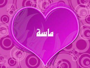 2015 1415960986 300 300x225 بالصور اسم ماسة عربي و انجليزي مزخرف , معنى اسم ماسة وشعر وغلاف ورمزيات   Photos and meaning n