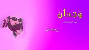 2015_1416110795_276-300x169 بالصور اسم وجدان عربي و انجليزي مزخرف , معنى اسم وجدان وشعر وغلاف ورمزيات - Photos and meaning