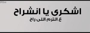 2015 1419195736 965 300x110 اسم انشراح مزخرف   خلفيات رمزية اسم انشراح   aanshraa7 name wallpaper