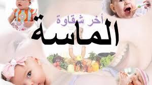 download 1 107 300x168 بالصور اسم ماسة عربي و انجليزي مزخرف , معنى اسم ماسة وشعر وغلاف ورمزيات   Photos and meaning n