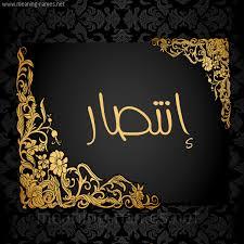 download 159 اسم انتصار مزخرف   خلفيات رمزية اسم انتصار   aant9aar name wallpaper