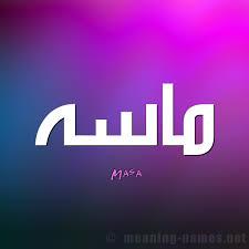 download 162 بالصور اسم ماسة عربي و انجليزي مزخرف , معنى اسم ماسة وشعر وغلاف ورمزيات   Photos and meaning n
