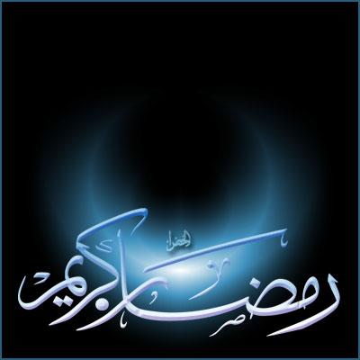 Photo of أهنئكم بحلول شهر رمضان . فانتا