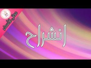hqdefault 23 300x225 اسم انشراح مزخرف   خلفيات رمزية اسم انشراح   aanshraa7 name wallpaper