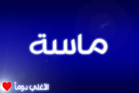 images 1 40 بالصور اسم ماسة عربي و انجليزي مزخرف , معنى اسم ماسة وشعر وغلاف ورمزيات   Photos and meaning n