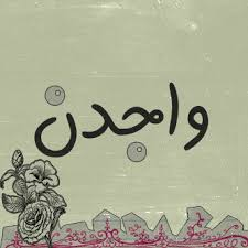 images-90 بالصور اسم وجدان عربي و انجليزي مزخرف , معنى اسم وجدان وشعر وغلاف ورمزيات - Photos and meaning
