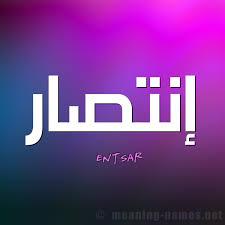 images 99 اسم انتصار مزخرف   خلفيات رمزية اسم انتصار   aant9aar name wallpaper