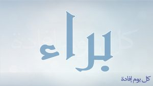 maxresdefault 31 300x169 خلفيات ورمزيات اسم براء مزخرف , صور اسم براء مزخرفة بالانجليزي