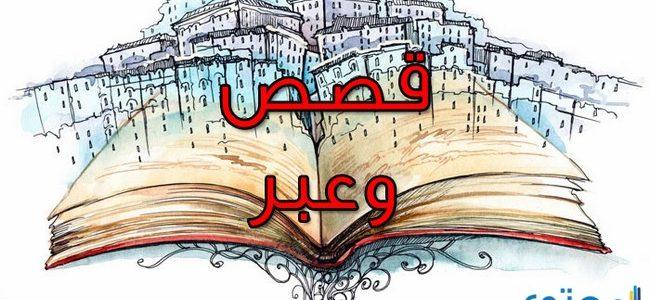 Photo of قصص قصيرة فيها عبرة  , قصة تاجر الأقمشة