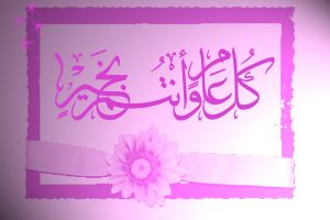 n4hr_13441259243-300x200 صور تهنئة بقدوم عيد الفطر , صور عيد الفطر , صور متحركة عيد الفطر