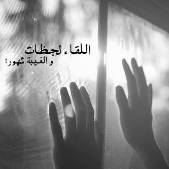 كلام حزين عن فراق الاهل Aiqtabas Blog