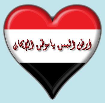Photo of كلام عن اليمن, تغريدات عن اليمن , عبارات وطنية عن اليمن , خواطر عن اليمن السعيد