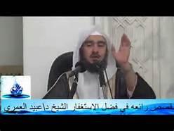 Photo of قصص فوائد الاستغفار , قصص دينيه روعه