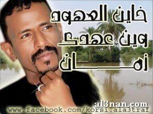 Image00109-300x224 صور محمد النصري