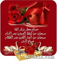 Image100002-10 صور صباح الخير , صور صباحيات جميلة , اجمل صور الصباح للفيس بوك