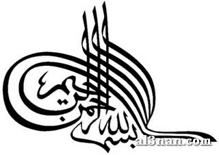 بسم الله الرحمن الرحيم السلام عليكم ورحمة الله وبركاته بسملة