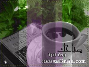 Image99999-11-300x225 صور صباح الخير , صور صباحيات جميلة , اجمل صور الصباح للفيس بوك
